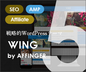 WING・300.png